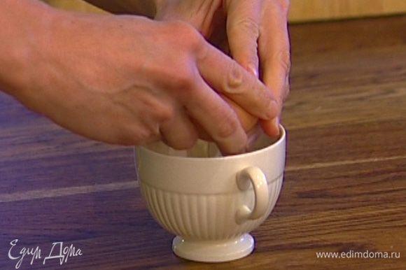 Яйцо разбить в чашку.