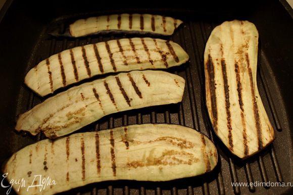 Баклажан нарежьте вдоль и обжарьте на сковороде гриль.