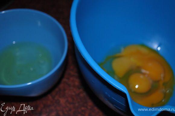 Яйца и желтки взбить.