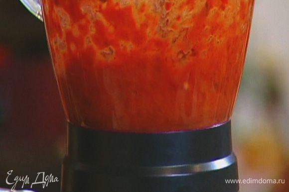 Перец запечь в духовке, положить на несколько минут в целлофановый пакет и плотно закрыть, затем снять кожицу, удалить семена и в блендере измельчить в пюре.