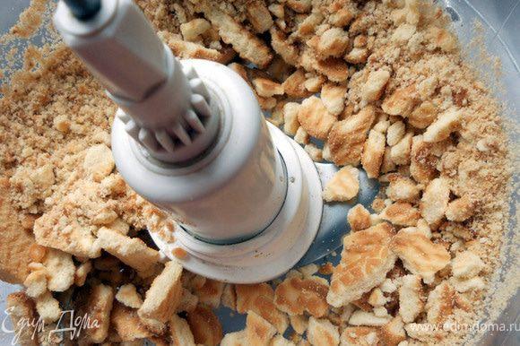 Печенье измельчить не очень мелко – должна чувствоваться текстура.