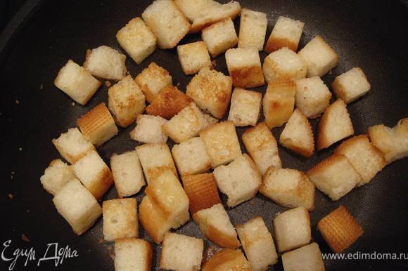 Нарезать белый хлеб кубиками и обжарить на растительном масле до приятного золотистого цвета. Масла нужно совсем немного.