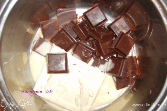 Растопить темный шоколад с маслом,