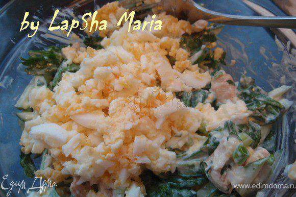 В миске их под соуса вилкой раздавим 2 варенных яйца до состояния крупной крошки. И добавим к салату.