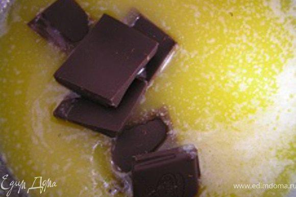 затем поломанный на кусочки шоколад, растопить, постоянно помешивая.