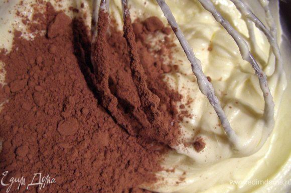 Добавляем какао, взбиваем ещё раз до однородности.