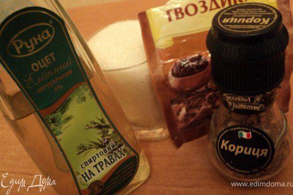 Приготовить маринад: взять необходимое количество воды, которую использовали для бланширования, добавить сахар, уксус, корицу и гвоздику, закипятить.