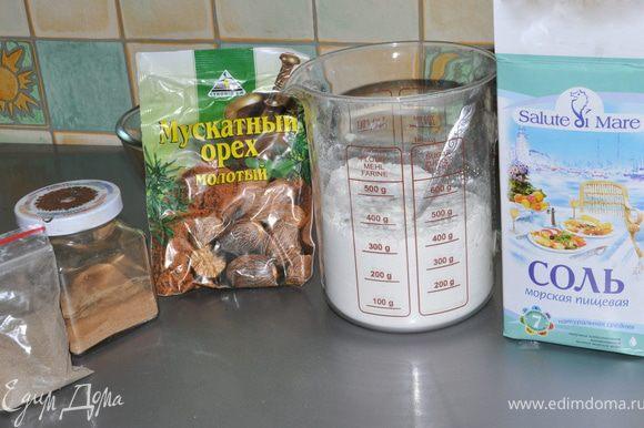 Муку просеиваем и смешиваем с пекарским порошком, содой,солью, пряностями, и изюмом.