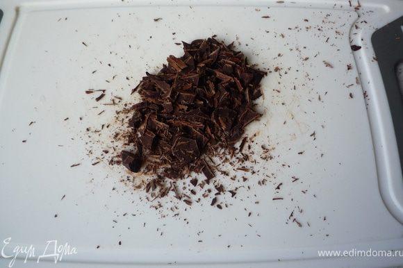 50г темного шоколада мелко порубить.