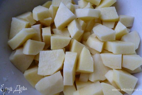 Картофель чистим и нарезаем кубиком.