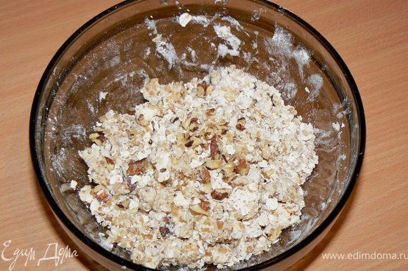 Крошки-крамбль: В миске смешать коричневый сахар, муку. Добавить масло и с помощью двух ножей порубить масло с мукой-сахаром в крошки. Вмешать орехи и овсяные хлопья.