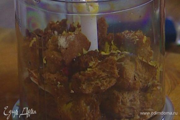 Поджаренный хлеб, чеснок, лимонную цедру, вяленые помидоры и сладкую паприку поместить в блендер, добавить 1 ст. ложку оливкового масла, посолить, поперчить и измельчить все в крошку.