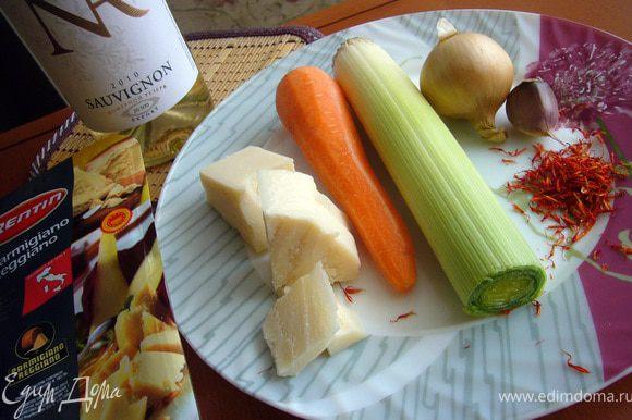 Ризотто готовится быстро, поэтому все компоненты должны быть под рукой и подготовлены заранее. Шафран нужно замочить в 2-х ст.л. вина. Сыр нужно натереть на мелкой тёрке. 50 г сливочного масла режем мелким кубиком (1-1,5 см)и немного заморозим в морозилке, потом будем держать охлаждённым.