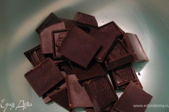 Крем: Лучше начать готовить за день до сборки торта. Шоколад нарубить, положить в чашку.
