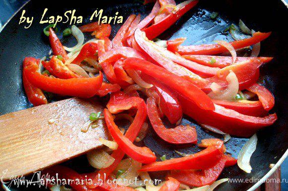 На отдельной сковороде разогреть растительное масло. Кинуть сначала перчик чили, обжарить минуты 2-3, затем лук и перец. Обжарить до прозрачности лука.