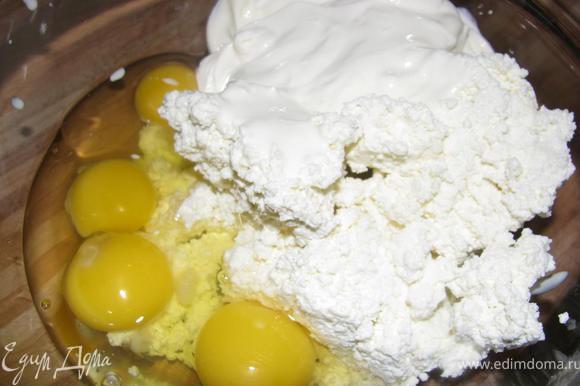 4 яйца, творог и сметану взбиваем блендером до однородности.