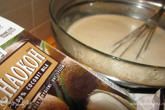 Вливаем 100 мл кокосового молока. Хорошенько перемешиваем. Ставим на паровую баню, постепенно вливаем все кокосовое молоко. Молочно-желтковая масса должна слегка загустеть. Даем остыть.
