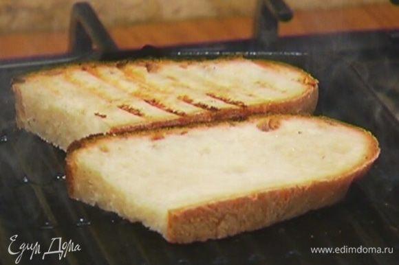 Хлеб поджарить на гриле.