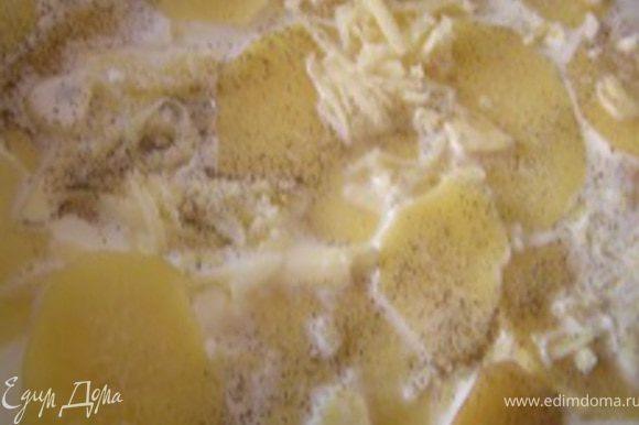 Сковороду натереть чесноком и укладывать картофель слоями, каждый посыпать солью, перцем, мускатным орехом, сыром (я еще посыпала нарезанным чесночком). Все слои поливать сливками.
