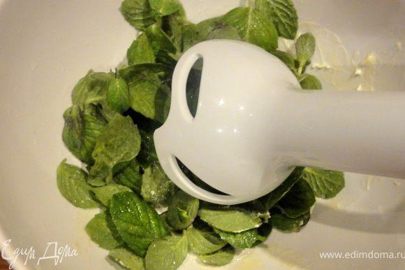 Для того чтобы сделать крошку, необходимо сделать мятное масло. Для этого листья мяты вымыть, высушить и измельчить блендером.