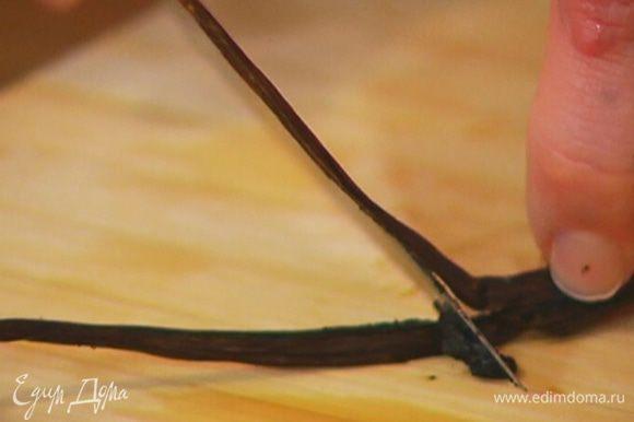 Стручок ванили раскрыть острым ножом, вынуть семена и добавить к желткам и меду.