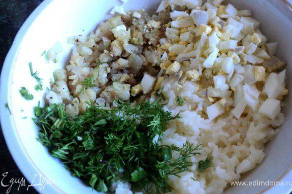 и смешать с отваренным рисом, мелко порезанными вареным яйцом и укропом. Посолить, поперчить, перемешать. Начинка готова.
