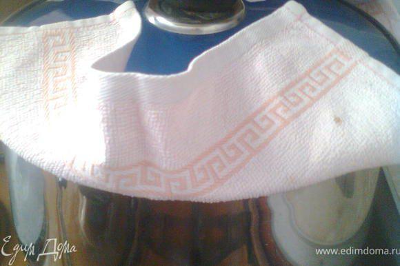 обвалакиваем полотенцем крышку, таким образом,и кладем на кострюлю,также кладём на плиту и придаем очень маленький огонь