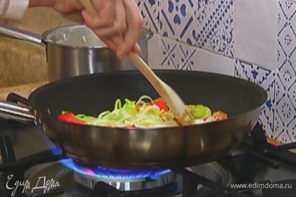 Разогреть в сковороде 1 ст. ложку оливкового масла, слегка обжарить порей и чеснок. Добавить сладкий перец, перемешать и обжаривать 1–2 минуты.