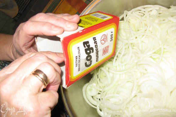 Когда лук начинает подрумяниваться, всыпается чайная сода. Внимание: вот изюминка данного рецепта в сравнении с другими. При взаимодействии с содой лук разрыхляется и выделяет новый сок. На среднем огне влага должна полностью выпариться. Лук превращается в кашеобразную массу коричневого цвета.