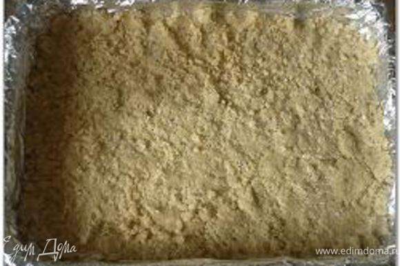 Отложить 1 1/2 стакана теста. Застелить квадратную форму (23-см) фольгой. Смазать растительным маслом. Высыпать остальное тесто в форму и плотно прижать ко дну.