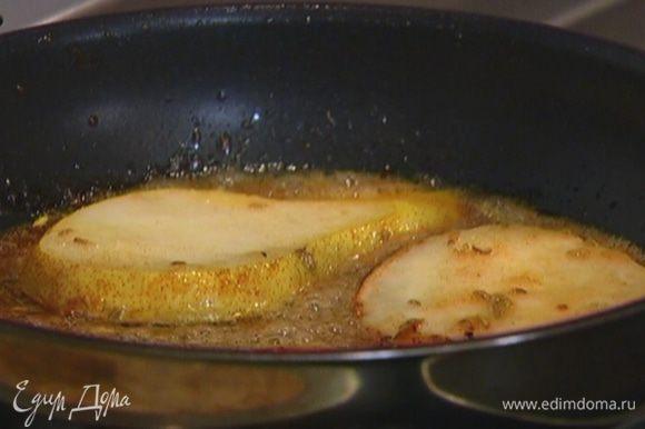 Разогреть в сковороде сливочное масло, всыпать оставшийся сахар, мускатный орех, корицу и фенхель, перемешать. Выложить ломтики груш и обжарить на медленном огне до золотистого цвета.