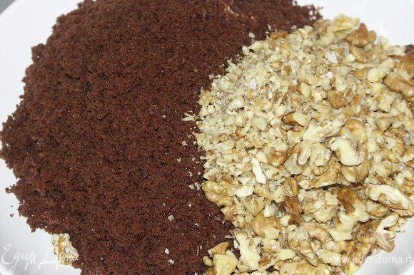 Измельчить бисквит(в крошку)и орехи(частично мелко,частично крупно).