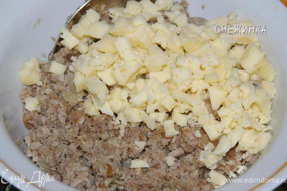 Мясную начинку делим на 2 части. В одну из них добавляем сыр, порезанный кубиками.