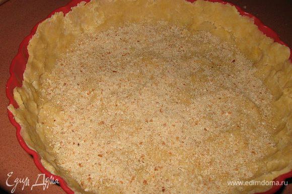 Выложить тесто в форму для киша (у меня силиконовая 24см, сформировать бортик (я не раскатывала тесто, формировала руками). Посыпать панировочными сухарями.