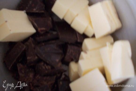 горький шоколад поломать на кусочки,масло нарезать небольшими кусочками и растопить на водяной бане