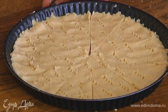 Выложить тесто в широкую с низкими бортами форму для выпечки, разровнять и часто наколоть вилкой. Затем острым ножом разрезать на 8 равных частей.