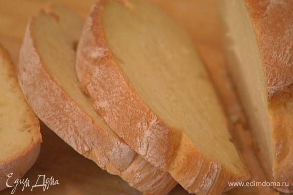 Хлеб нарезать и обжарить в тостере или подсушить в духовке.