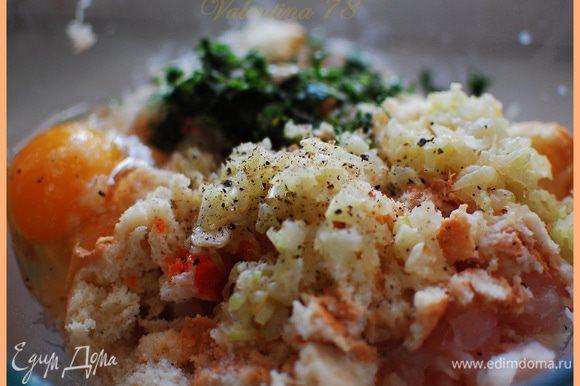 К рубленной рыбе добавила:лук с сельдереем,яйцо,рубленную зелень,батон(отжала от молока),табаско,соль,перец.Тщательно вымешала.