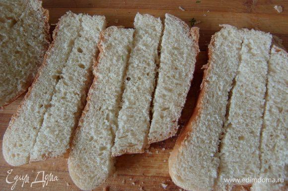 Нарезать хлеб на полоски примерно 1,5 см толщиной.