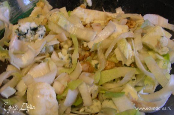 Рокфор разбираем на средние кусочки, грецкие орехи крупно рубим. Выкладываем в салатницу цикорий, рокфор, грецкие орехи и заправляем.