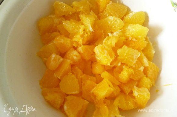 Апельсины почистить от кожуры и пленок и разделить на кусочки.