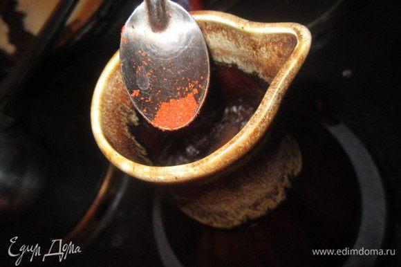 -3 ч.л с горкой кофе -2 кружки воды -сахар по вкусу -и на кончике ножа перец чили перемешать ставим на огонь...(и забываем о кофе на мин 5) как только поднимается пена..снимаем с огня) разливаем по кружечкам я решила укасить это дело сливками..и сверху просто припудрила перцем..