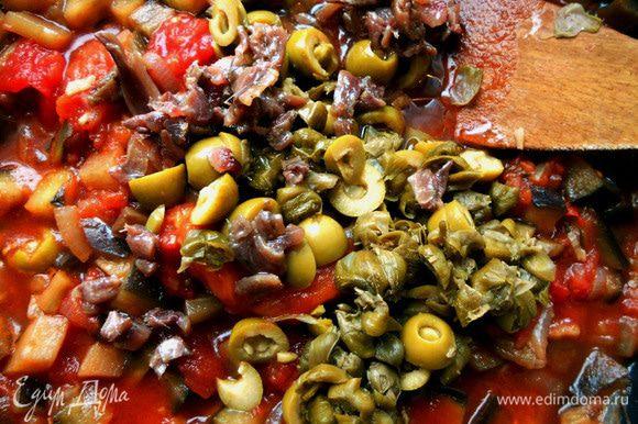 Присоединить измельченные оливки, каперсы и анчоусы, оставить еще буквально на 3-4 минуты. Огонь выключить.