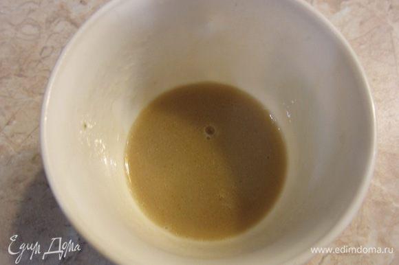 Перелейте соус через дуршлаг в отдельную посуду, прижмите ложкой лук с петрушкой, чтобы из них вытекло побольше соуса. Соус должен быть кремового цвета.