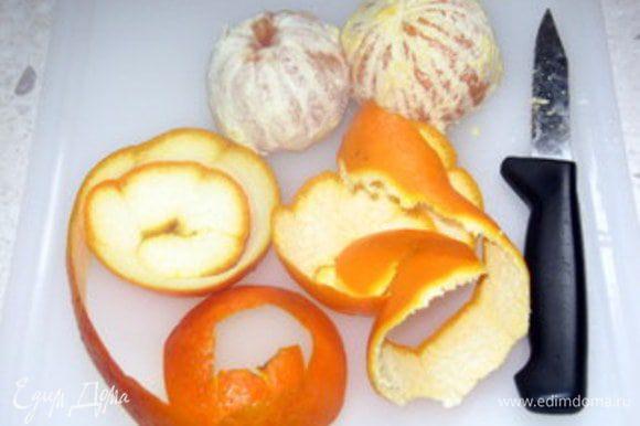 Срезать кожуру с апельсинов.