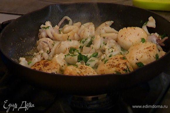 Перевернуть гребешки на другую сторону, добавить кальмары и петрушку, посолить, поперчить и обжаривать, пока гребешки не побелеют.