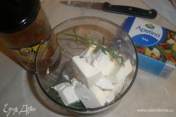 Разогреть сковороду гриль. Духовку включить на 200 градусов. Приготовить начинку для кармашков: в блендере измельчить фету, укроп, чеснок и томаты. Добавить базилик. Получится однородная масса.