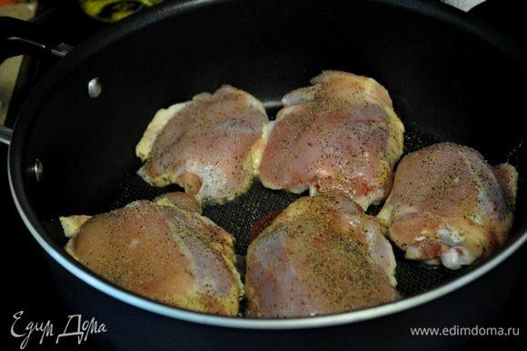 Разогреть духовку до 180гр. В сковороде разогреть олив. масло, курицу посолить/1/4ч.л соль/ и поперчить со всех сторон. Выложить на горячую сковороду и жарить с обеих сторон по 4мин.каждую сторону.Выложить курин.кусочки на тарелку и прикрыть фольгой.