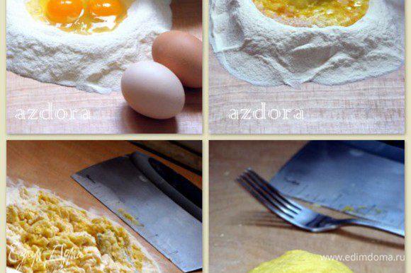 """Приготовить тесто. Рукой разрыть ямку в центре (по-итальянски,""""кратер""""). Разбить яйца в ямку. Начинать замешивать вилкой. Как только тесто слегка загустеет, продолжать замешивать пальцами, а затем всей ладонью.Готовое тесто завернуть в целофан.Оставить """"отдыхать"""" 30-40 минут"""