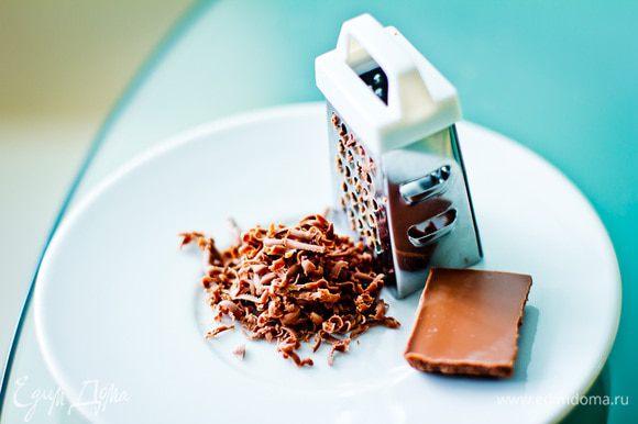 Украсьте каждую порцию напитка взбитыми сливками и тертым шоколадом.